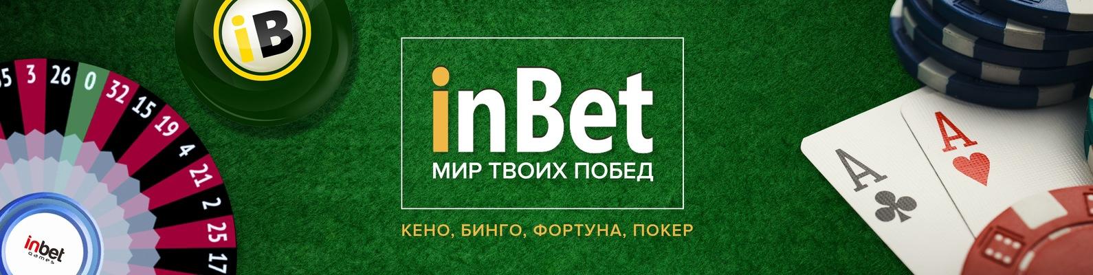 InBet - мир твоих побед
