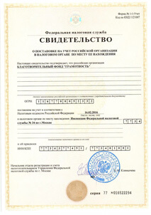 Лицензия Dominator