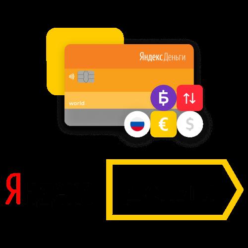Прием платежей на сайте через Яндекс Деньги