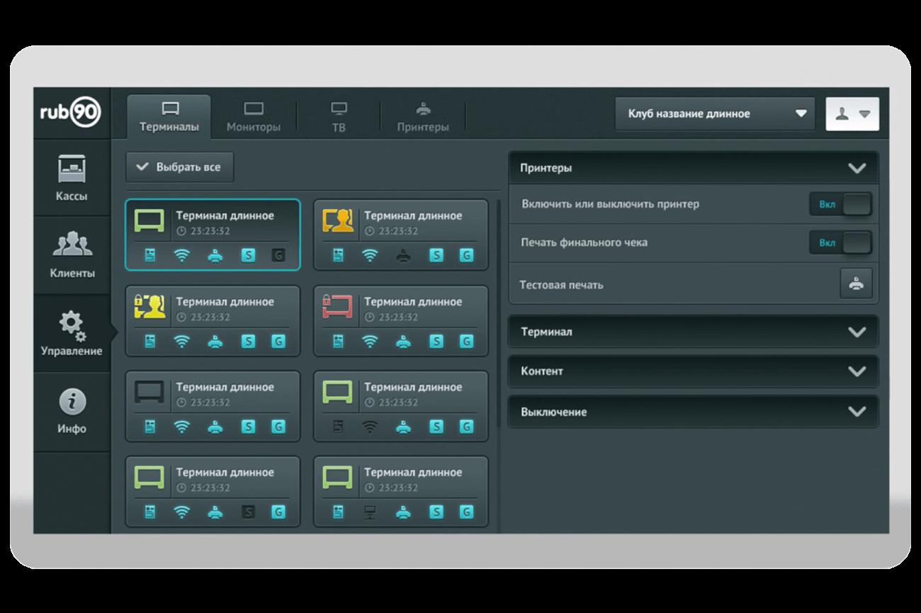 Платформа для управления букмекерским клубом - Руб90