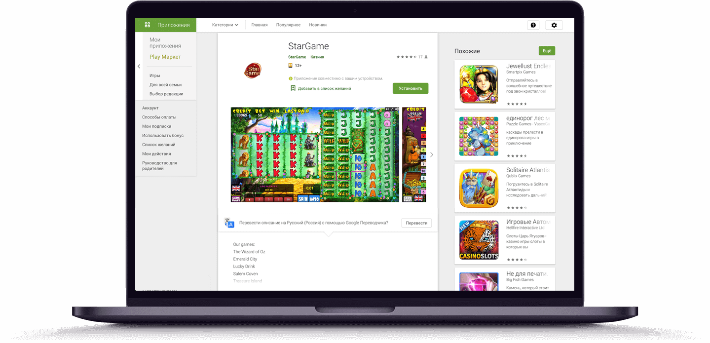 Android версия казино StarGame
