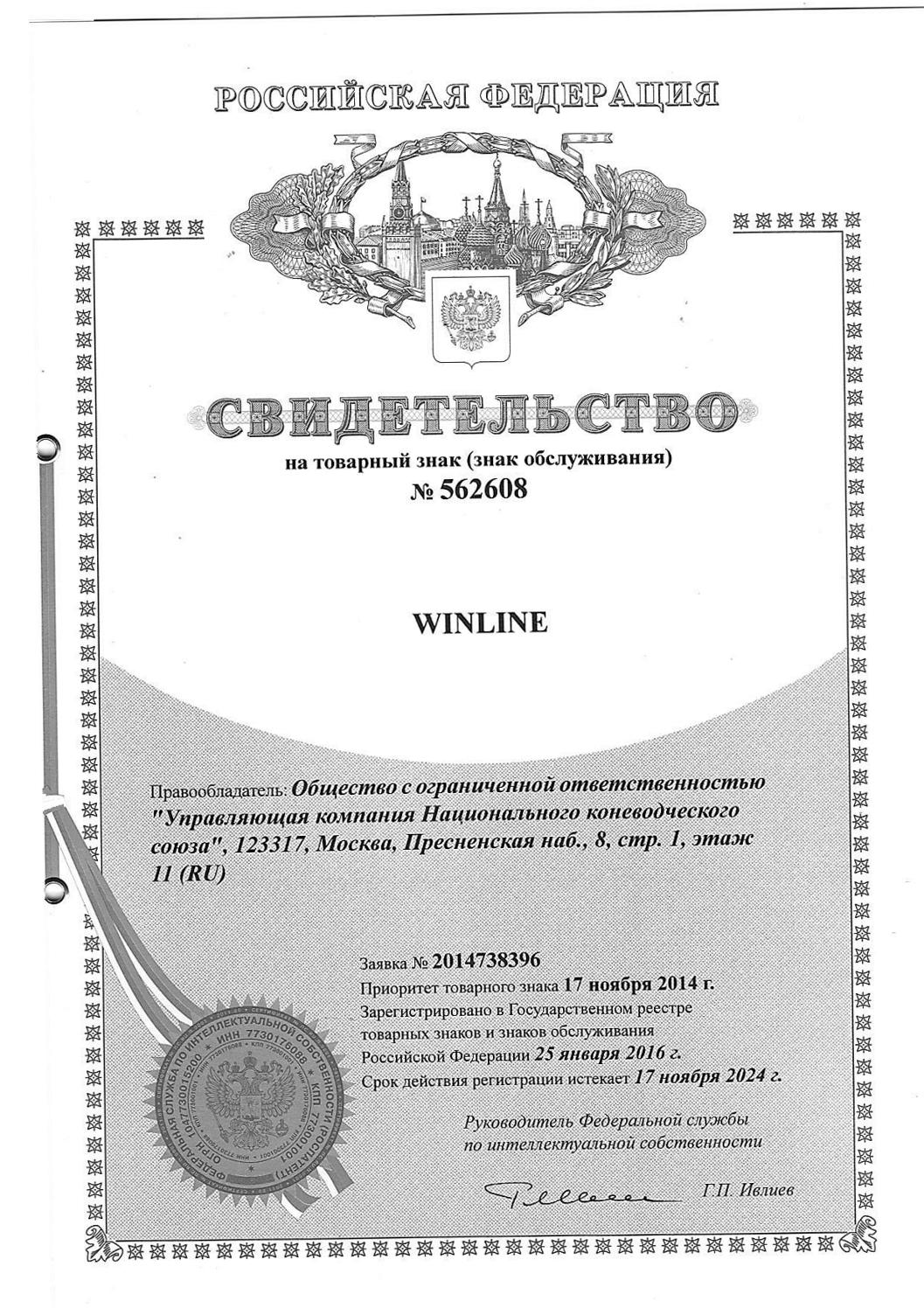 лицензией ФНС для Винлайн